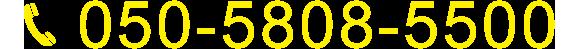 050-5808-5500